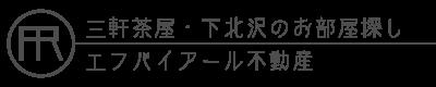 三軒茶屋・下北沢エリアの賃貸の賃貸情報サイト